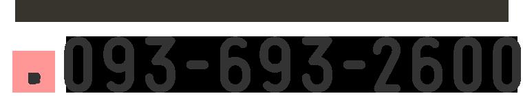 093-693-2600